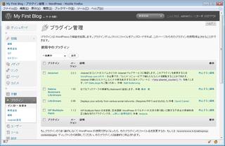 HatenaBookmarkLifestreamプラグインの有効化