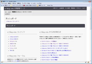 a-blog cmsの管理画面