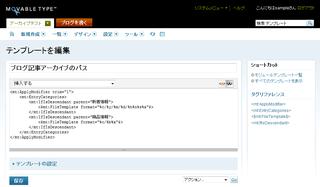 「ブログ記事アーカイブのパス」のテンプレートモジュールの作成