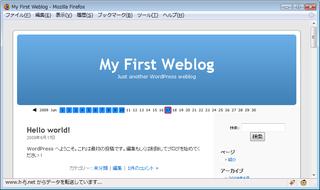 MT用FlashカレンダーをWordPressで使う