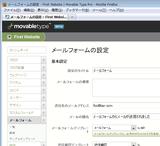 メールフォームプラグインV2.2