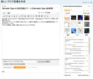 Zemantaプラグインをオンにした時の記事編集画面