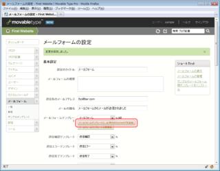 「メールフォームテンプレートに、必須のMTSetVarタグを追加」というボタンをクリック