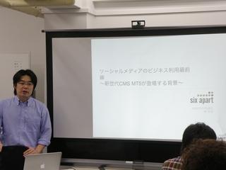 関社長の基調講演