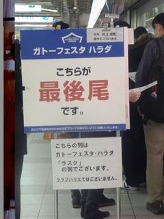 阪神百貨店でラスクを買おうとする人の列