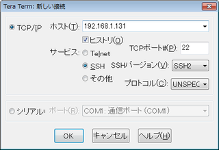 TeraTermでLAMPdに接続する