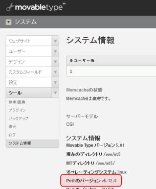Movable Type 5をPerl 5.12.0で動作させた時のシステム情報