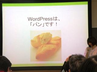 WordPressはパンです