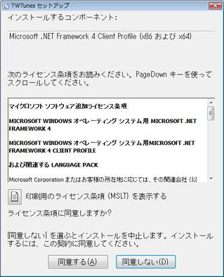 .NET Framework 4.0のインストール