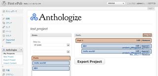 ePub化したい投稿や固定ページをPartにドラッグアンドドロップしているところ