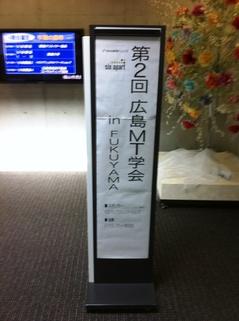 第8回Creatorz × 第2回広島MT学会