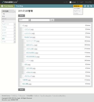 Movable Type 5.1のカテゴリ/フォルダ並べ替えのユーザーインターフェース