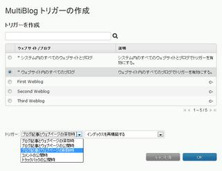 「ブログ記事とウェブページの削除時」のトリガーを選ぶ