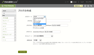EPUB用テーマを使ってブログを新規作成する
