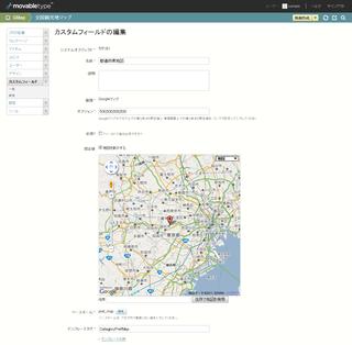 カテゴリにGoogleマップのカスタムフィールドを追加