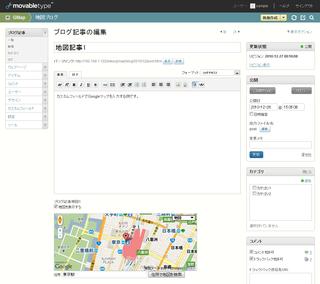 ブログ記事の編集画面でGoogleマップを入力する