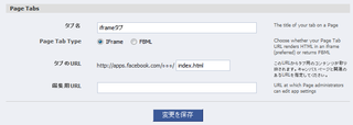 Page Tabsの設定