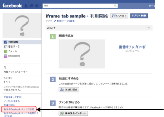 アプリケーションをFacebookページに追加