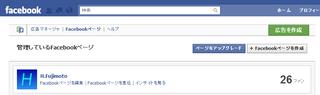 Facebookページのアップグレード