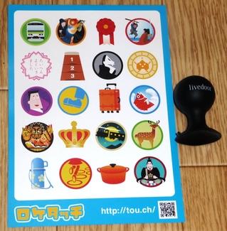ロケタッチのパンフレットとlivedoorロゴ入りiStand