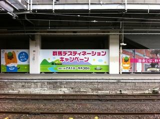 高崎駅の群馬ディスティネーションキャンペーンの看板