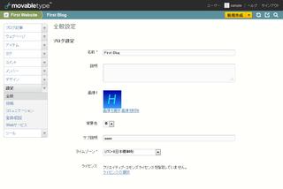 ブログの設定画面の例
