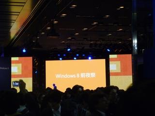 Windows8前夜祭会場(ベルサール秋葉原)