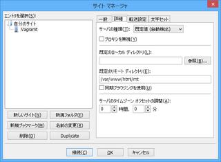 SFTP接続の設定(「詳細」タブ)