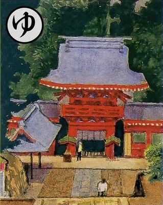 上毛かるたの「ゆかりは古し貫前神社」の札