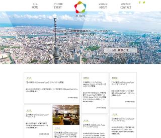 MT東京のサイト