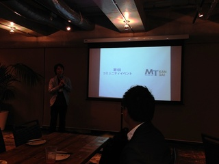 MT関西第1回イベント