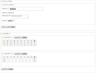 HTMLとCSSでフィールドを配置