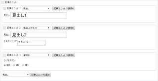 異なるフィールドの組み合わせを複数回追加可能(ユニット編集的な機能)