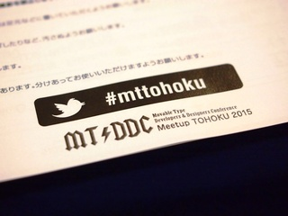 MTDDC Meetup TOHOKU 2015