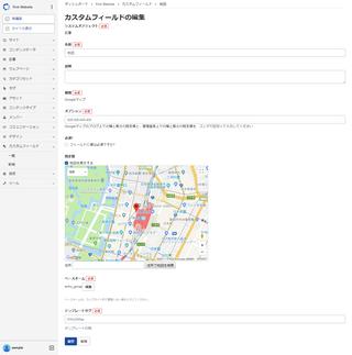 Googleマップ型カスタムフィールドの設定
