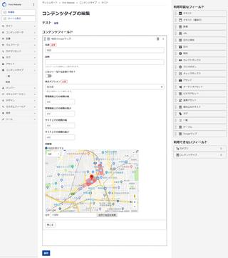 Googleマップ型コンテンツフィールドの設定