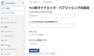 Perl版ダイナミックパブリッシングの設定