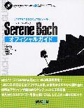 Serene Bachオフィシャルガイド―カスタマイズ自在のウェブログツール