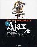 ホームページやBlogが生まれ変わる お手軽Ajaxパーツ集