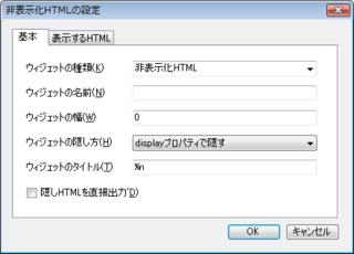 「非表示化HTMLの設定」画面の「基本」タブ
