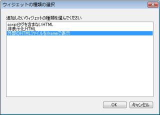 「外部のHTMLファイルをiframeで表示」を選択