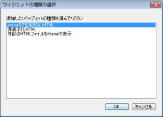 「scriptタグを含まないHTML」を選択