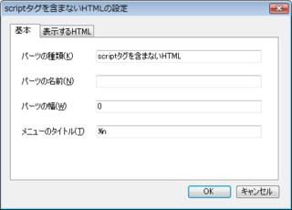 「scriptタグを含まないHTMLの設定」画面の「基本」タブ