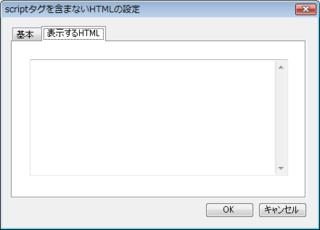 「scriptタグを含まないHTMLの設定」画面の「表示するHTML」のタブ