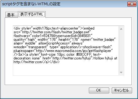 Twitter Badgeでの「表示するHTML」タブの設定例