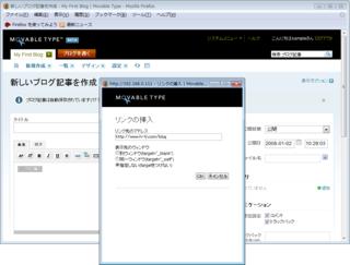 MT4.1で動作するInsertLinkプラグイン