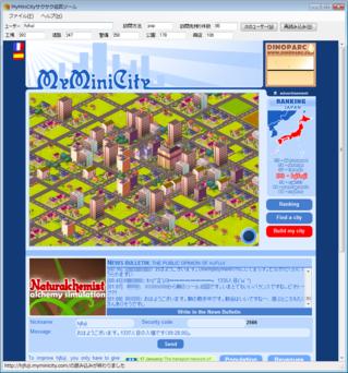 巡回すると町のページが表示される