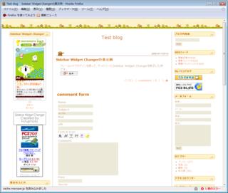 FC2ブログのサイドバーにSidebar Widget Changerを貼り付けた例
