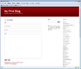 完成したメールフォームの例