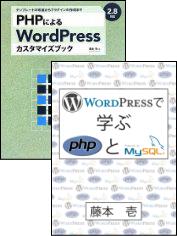 WordPress関連書籍